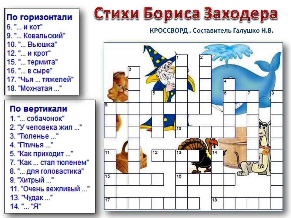 zahoder crossword stihi big